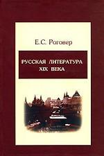 Русская литература ХIХ века