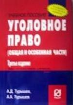 Уголовное право. Общая и особенная части: учебное пособие для вузов. 3-е издание