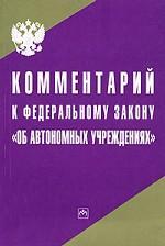 """Комментарий к ФЗ """"Об автономных учреждениях"""""""
