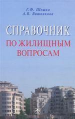 Справочник по жилищным вопросам