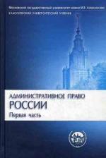 Административное право России. В 2 ч. Ч. 1. 2-е изд., перераб. и доп