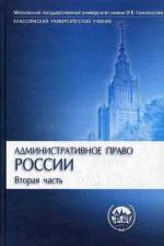 Административное право России. В 2 ч. Ч. 2. 2-е изд., перераб. и доп