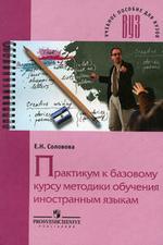 Методика обучения иностранным языкам. Базовый курс лекций