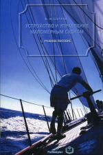 Устройство и управление маломерным судном. Шатров В. И