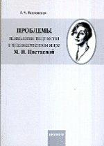 Проблемы психологии творчества в художественном мире М.И.Цветаевой