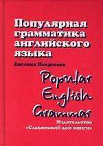 Популярная грамматика английского языка (Popular English Grammar)