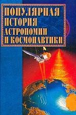 Популярная история астрономии и космонавтики