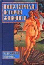 Популярная история живописи. Западная Европа