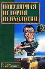 Популярная история психологии