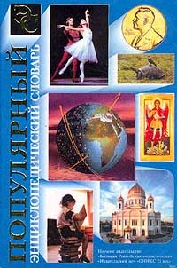 Популярный энциклопедический словарь