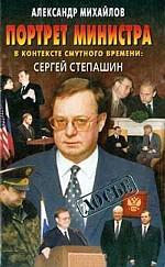 Портрет министра в контексте смутного ремени. Сергей Степашин