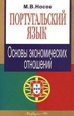 Португальский язык. Основы экономических отношений
