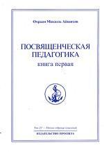 Полное собрание сочинений. Том 27. Посвященческая педагогика. Книга 1