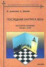 Последняя интрига века. Каспаров-Крамник, Лондон 2000