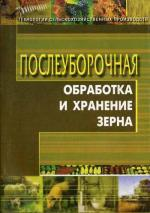 Послеуборочная обработка и хранение зерна. Вобликова Е.М., Буханцов В.А