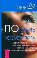 Пособие для косметолога
