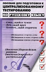 Пособие для подготовки к централизованному тестированию по русскому языку. Лексика, грамматика, стилистика