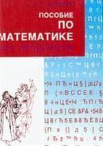 Пособие по математике для абитуриентов