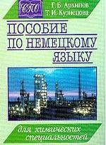 Пособие по немецкому языку для химических специальностей средних специальных учебных заведений