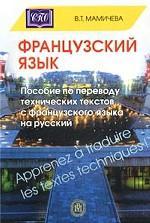 Пособие по переводу технических текстов с французского языка на русский