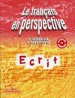Пособие по письменной речи к учебнику французского языка для 9 класса школ с углубленным изучением французского языка