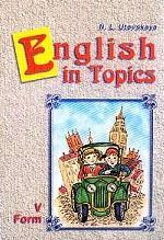 Устный экзамен по английскому. Темы, тренинговые комплексы с ключами и подсказками
