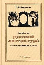 Пособие по русской литературе для поступающих в ВУЗы