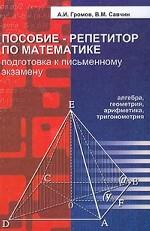 Пособие-репетитор по математике. Подготовка к письменному экзамену