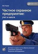 Частное охранное предприятие ЧОП: учет и налоги
