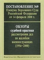 Постановление №9 Пленума Верховного Суда Российской Федерации от 14 февраля 2000 г. Обзоры судебной практики рассмотрения дел по жалобам военнослужащих. 1994-2000