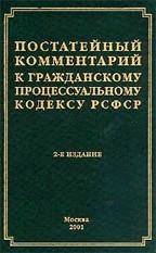 Постатейный комментарий к Гражданскому процессуальному кодексу РСФСР. 2-е издание