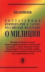 """Постатейный комментарий к закону Российской Федерации """"О милиции"""""""