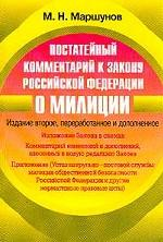 """Постатейный комментарий к закону РФ """"О милиции"""". 2-е издание"""