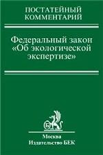 """Комментарий к ФЗ """"Об экологической экспертизе"""""""