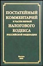 Постатейный комментарий к части 1 Налогового кодекса Российской Федерации. 2-е издание