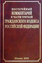 Постатейный комментарий к части 3 Гражданского кодекса Российской Федерации
