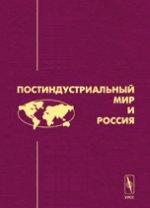 Постиндустриальный мир и Россия