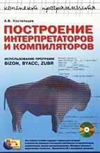 Построение интерпретаторов и компиляторов. Использование программ BIZON, BYACC, ZUBR