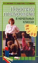 Поурочное планирование в начальных классах