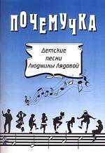 Почемучка. Детские песни Людмилы Лядовой