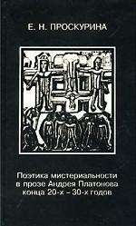 Поэтика мистериальности в прозе Андрея Платонова конца 20-х - 30-х годов