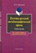 Поэтика русской автобиографической прозы. Учебное пособие