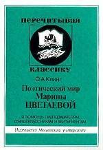 Поэтический мир М. Цветаевой