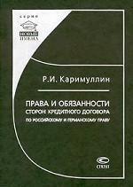Права и обязанности сторон кредитного договора по российскому и германскому праву