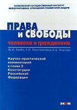 Права и свободы человека и гражданина. Научно-практический комментарий к главе 2 Конституции Российской Федерации