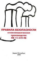 Правила безопасности в коксохимическом производстве ПБ 11-219-98. Утверждены постановлением Госгортехнадзора России от 30. 07. 98 N 40