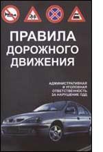Правила дорожного движения с изменениями до 1 марта 2001 г