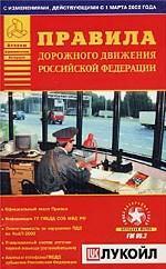 Правила дорожного движения Российской Федерации с изменениями, действующими с 1 марта 2002 года