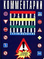 Правила дорожного движения Российской Федерации. Комментарии. Новая редакция Правил дорожного движения. Введены в действие с 1 апреля 2001 г. С изменениями и дополнениями по состоянию на 1 августа 2002 г