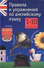 Правила и упражнения по английскому языку. 1-10 годы обучения